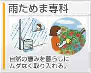 雨ためま専科/自然の恵みを暮らしにムダなく取り入れる。